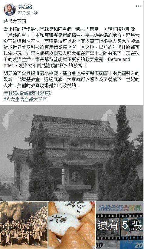 圖為郭台銘臉書粉絲專頁。