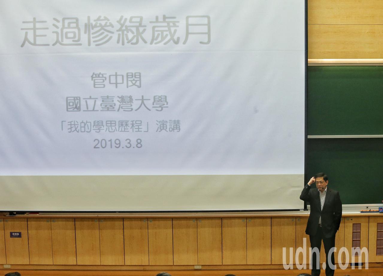 台大校長管中閔以「走過慘綠歲月」為題發表演講。記者鄭清元/攝影