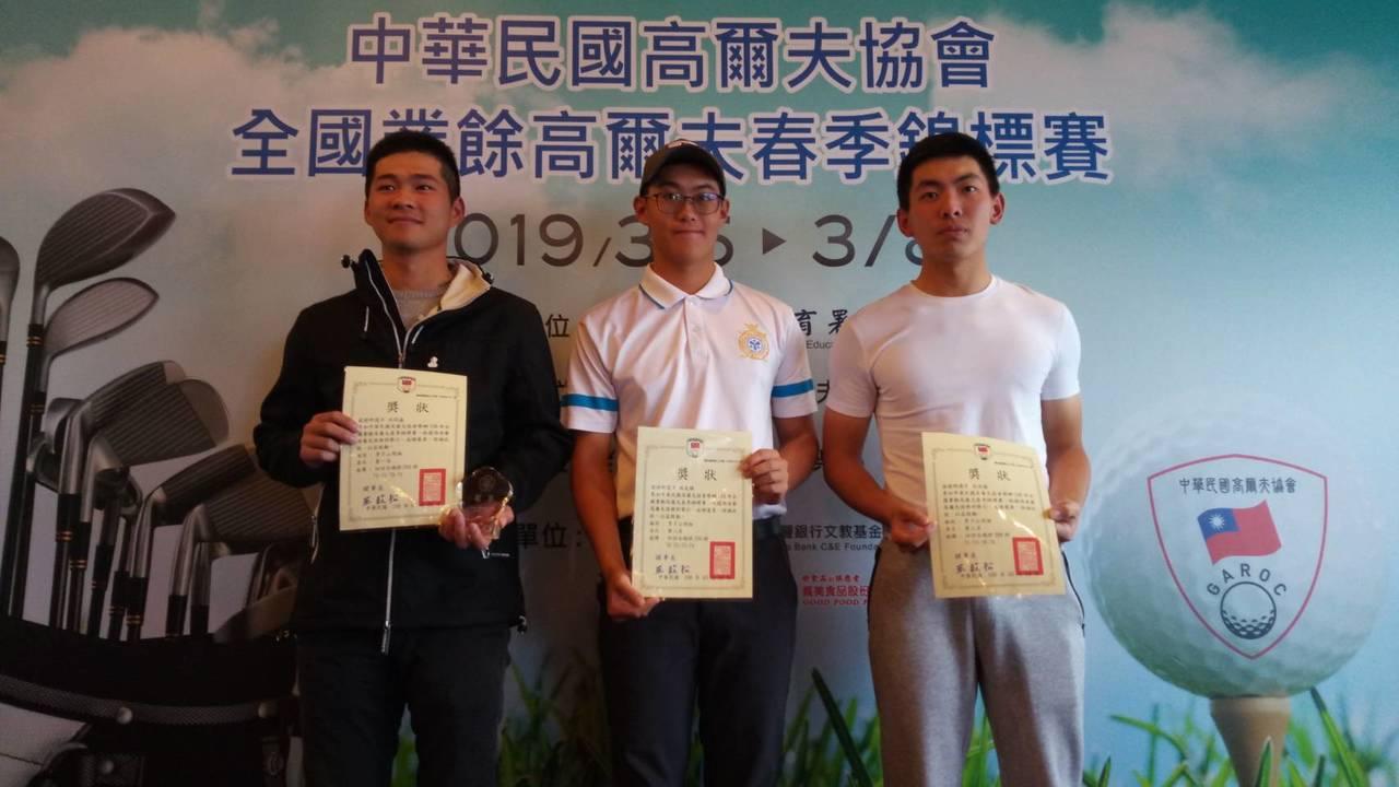 男子公開組冠軍洪昭鑫(左起)、亞軍楊浚頡、季軍呂孫儀。圖/中華高球協會提供