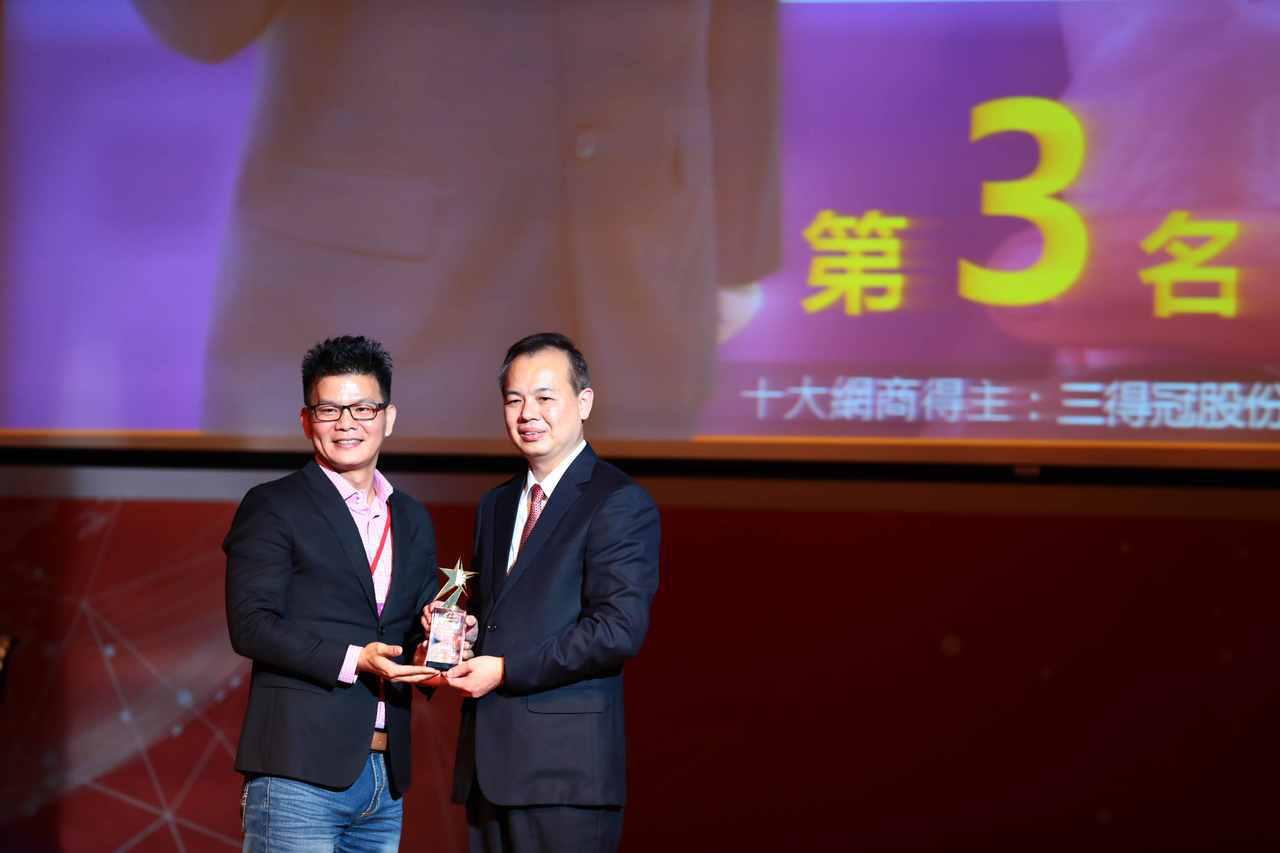 阿里B2B第五屆「台灣十大網商」競賽第三名-三得冠。圖/阿里提供