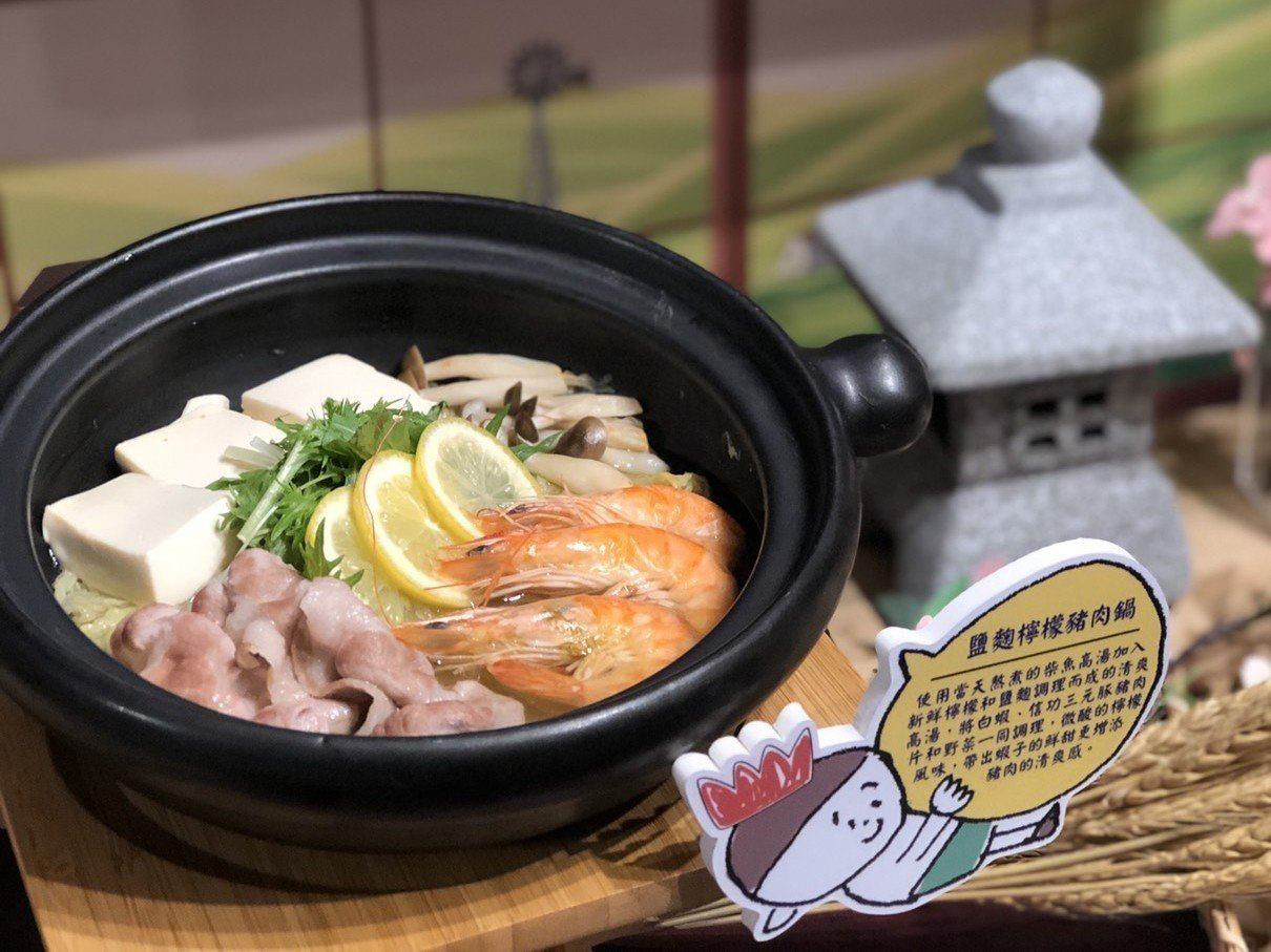 大戶屋新推出鹽麴檸檬豬肉鍋,每份340元。圖/大戶屋提供