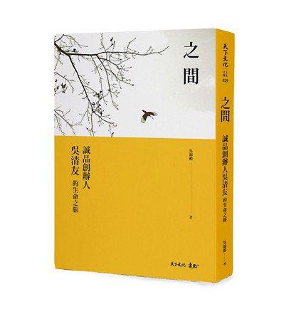 吳清友首本傳記「之間」。 圖/誠品生活提供