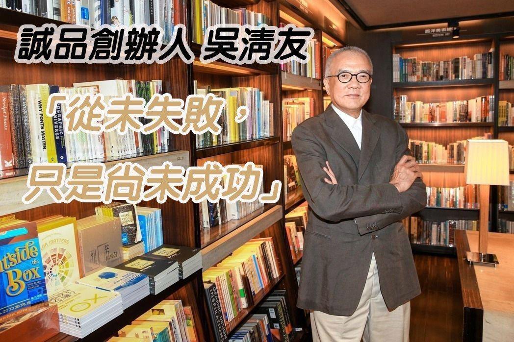 誠品書店創辦人吳清友。 圖/聯合報系資料照片