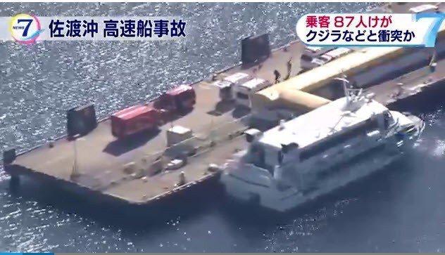 日本一艘高速船疑似撞到海洋生物,造成船上70人受傷。 圖/擷自NHK