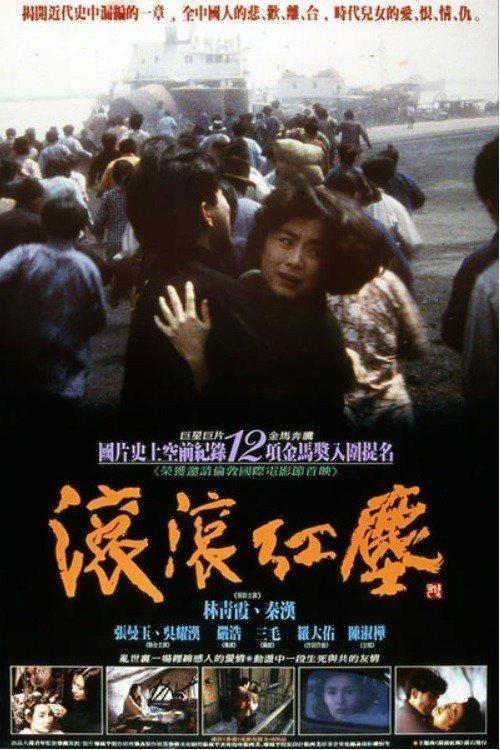 「滾滾紅塵」曾在金馬獎上大出風頭,修復版在台灣重新推出。圖/摘自imdb