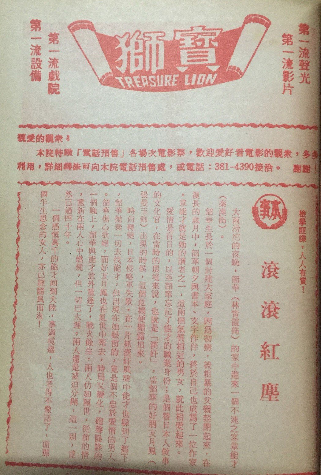 「滾滾紅塵」首度在台灣戲院上映時的電影本事