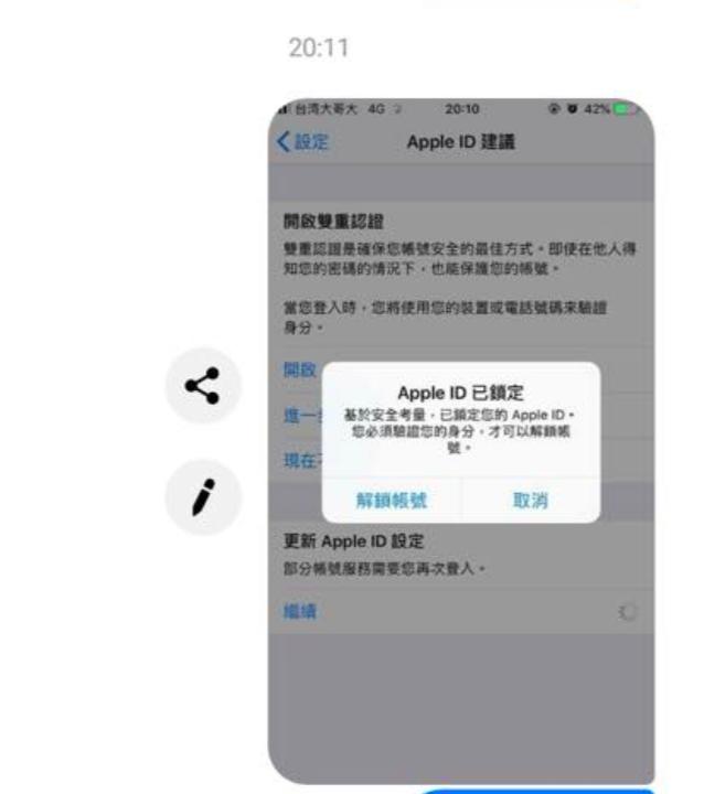 詐騙集團釋出假測試手機遊戲訊息,卻是要鎖定民眾的手機勒索。記者李承穎/翻攝臉書