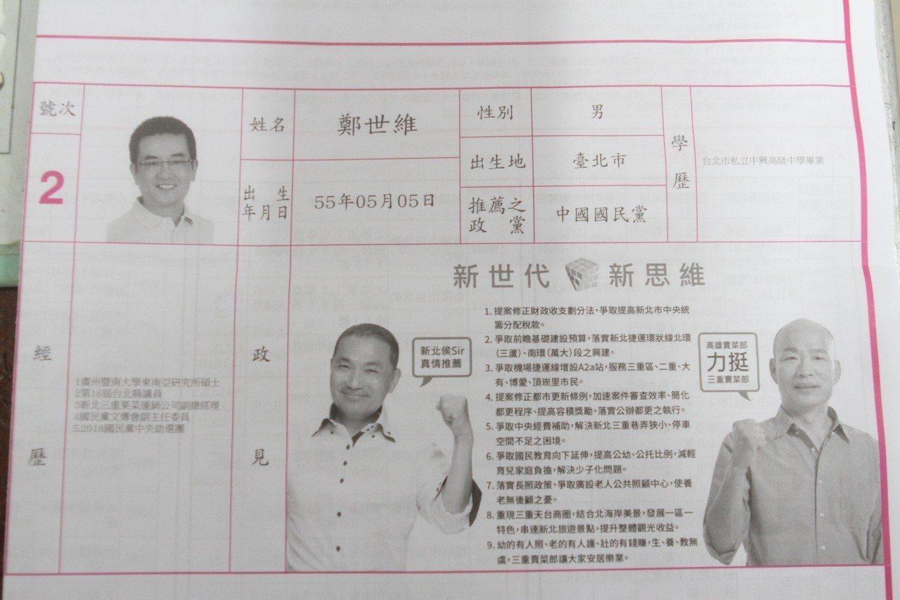 國民黨新北市三重立委補選候選人鄭世維的選舉公報。記者王敏旭/翻攝