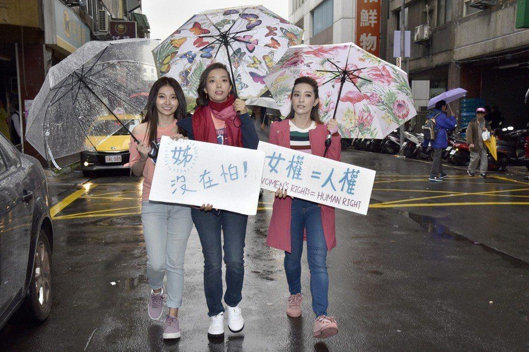 左起梁心頤、梁妍熙、祈錦鈅。圖/Women's March Taiwan提供