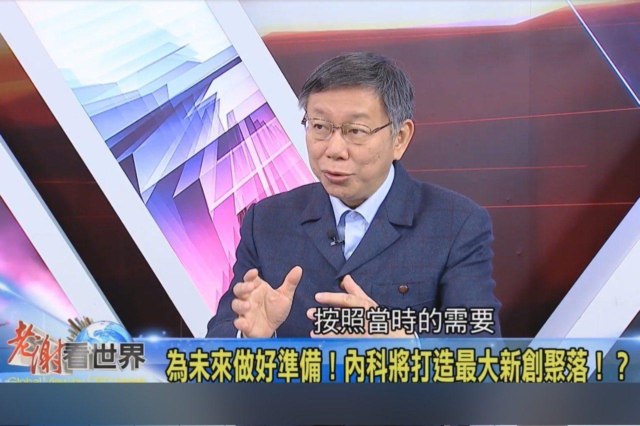 台北市長柯文哲今晚接受「老謝看世界」專訪。圖/截自「老謝看世界」Youtube節...