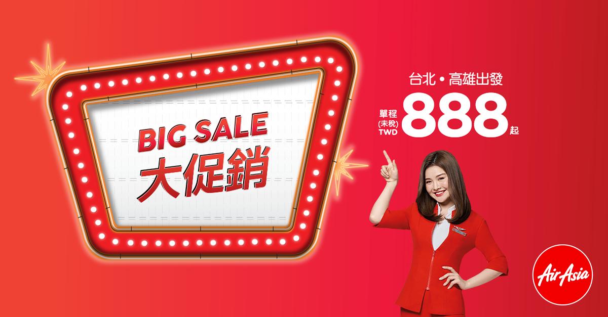 AirAsia推出夏季大促銷活動,單程未稅最低888元起。圖/AirAsia提供