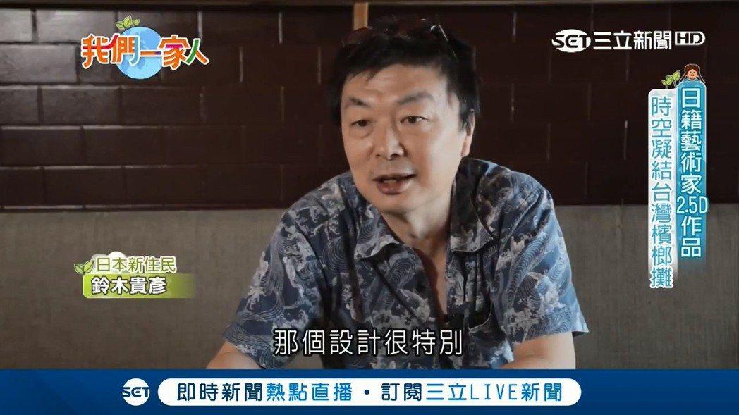 日本藝術家鈴木貴彥在台灣發掘更豐富的創作題材。圖/三立提供