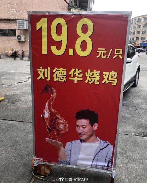 劉德華在華人地區擁有高知名度,卻被不肖業者動起歪腦筋,近日在網上傳出一張賣燒雞的廣告招牌,上頭打著「劉德華燒雞」,一隻要價19.8人民幣(約91塊台幣),但在該張廣告照片中用手托住雞的人,是張學友而...