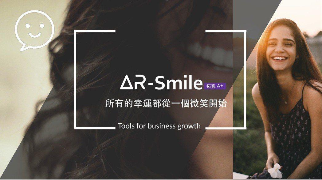 雅匠科技推出AR SMILE人臉辨識技術,利用微笑就能兌換優惠折扣,增進店家與消...