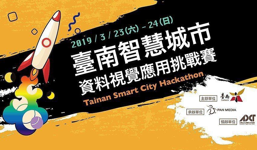 臺南市政府舉辦黑客松競賽! 臺南市政府/提供