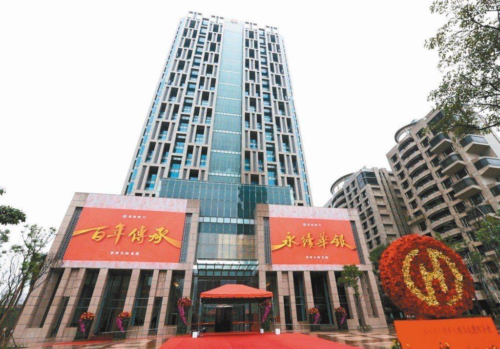 華南金控去年獲利創高。 圖/華南金控提供