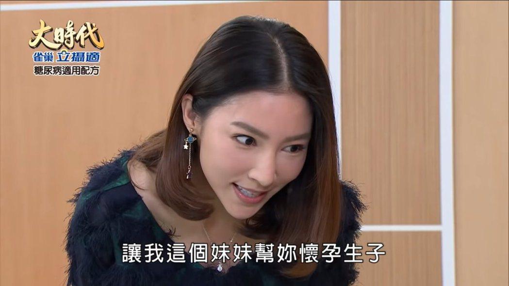 張家瑋飾演妹妹游素素打算要幫忙懷孕生子。 圖/擷自Youtube