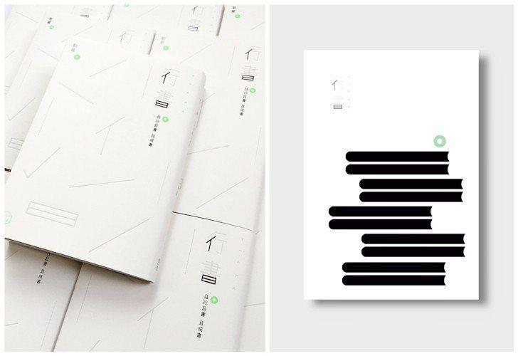 行書系列延伸作品「XINGSHU ,另一種書寫」。中國科大視覺傳達設計系助理教授...
