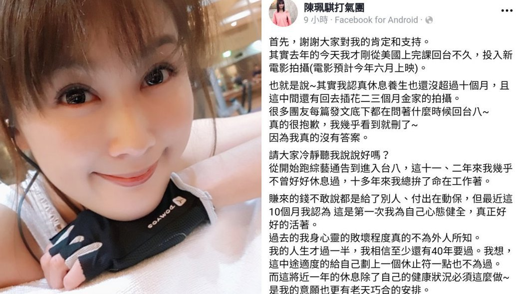 圖/擷自陳珮騏臉書