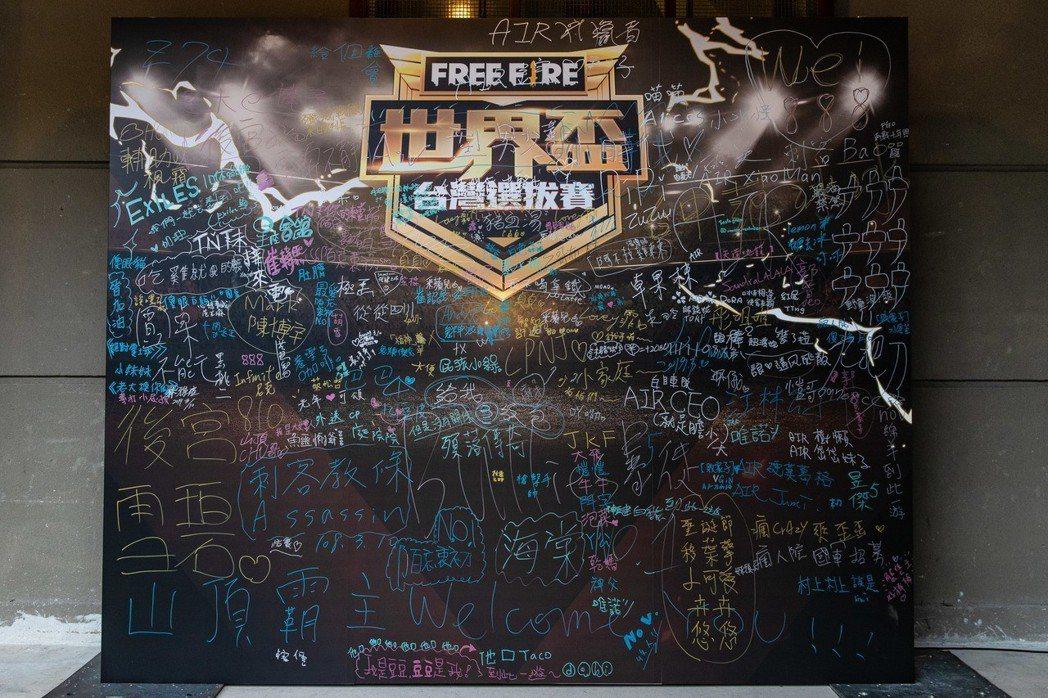 FREE FIRE世界盃台灣選拔賽集氣牆吸引眾多玩家簽名留念