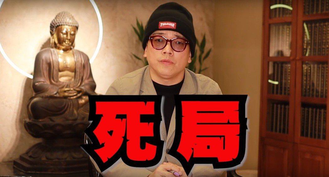 詹惟中分析「還願」格局。圖/擷自YouTube