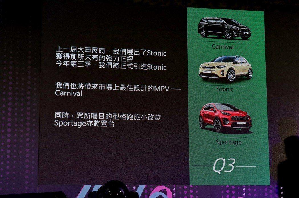 今年第三季將會有三款車登台。 記者陳威任/攝影