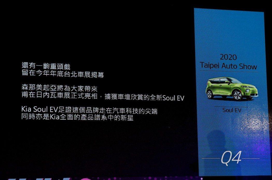 年底則將在台北車展亮相去年洛杉磯車展發表的Soul EV電動車。 記者陳威任/攝...