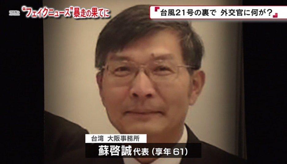 NHK在《現代特寫》節目,探討外交官蘇啟誠輕生與假新聞的連結。 圖/取自NHK《...