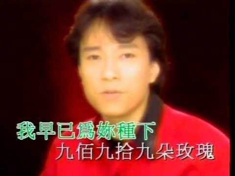 圖片來源/ 邰正宵-《九百九十九朵玫瑰》MV截圖