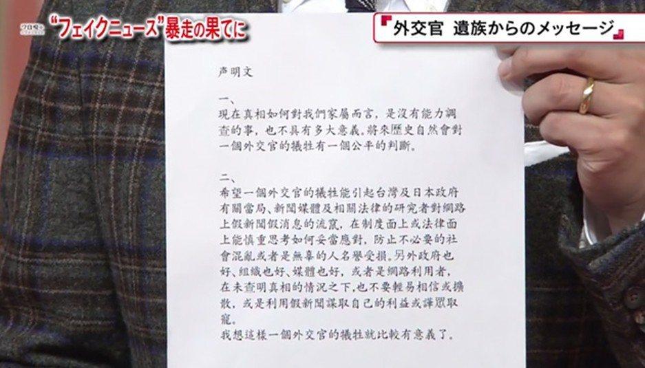蘇前處長家屬的聲明。 圖/取自NHK《現代特寫》官網