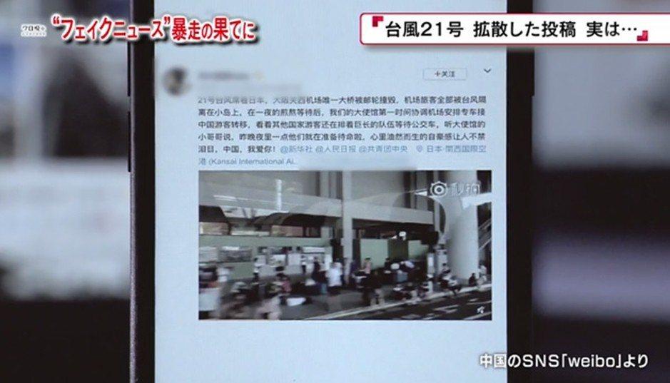 中國網友在微博發文表示中國派車進入大阪機場。 圖/取自NHK《現代特寫》官網