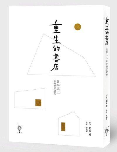 圖/行人出版提供