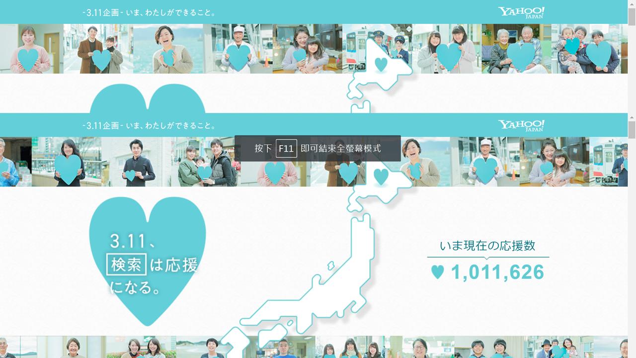 Yahoo!Japan的東日本大地震企劃,只要檢索「3.11」就捐出10圓日幣,...