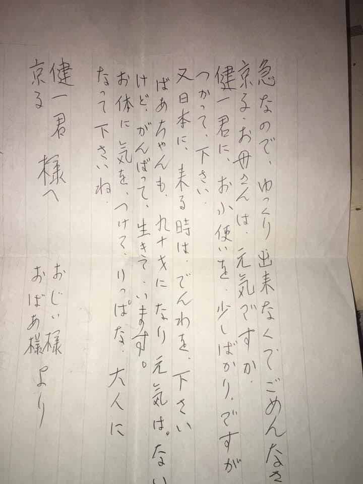 日本311地震發生屆滿八年,日本人中島健一分享八年前在台灣留學時期,班上同學主動...
