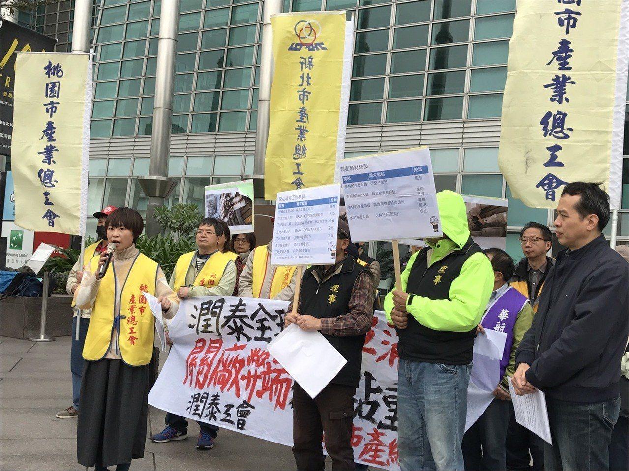 潤泰全球工會代表數十人前往台北證交所抗議,要求政府單位應積極介入監督潤泰全球公司...