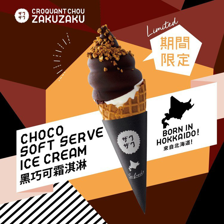 黑巧可霜淇淋,售價128元/支。圖/ZAKUZAKU提供