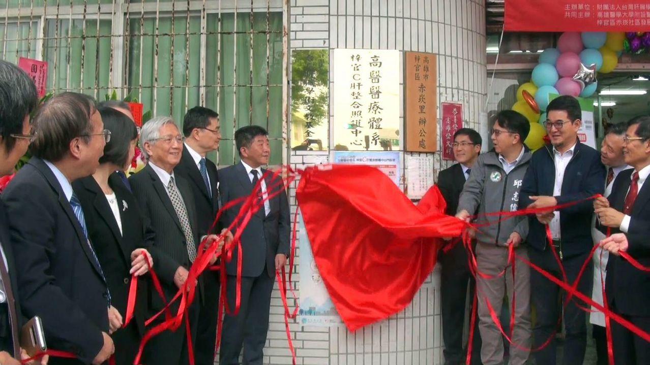 高醫團隊進駐高雄梓官區設置的C肝整合照護中心,今天盛大揭牌。記者王昭月/攝影
