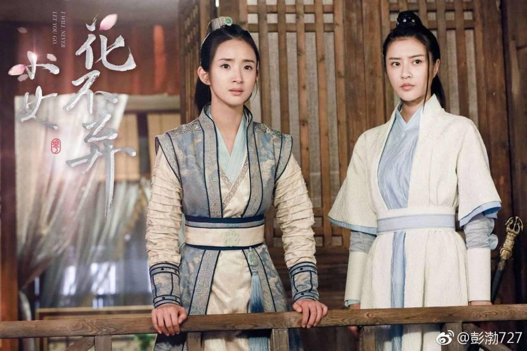 彭渤(右)與林依晨合作「小女花不棄」。圖/摘自微博