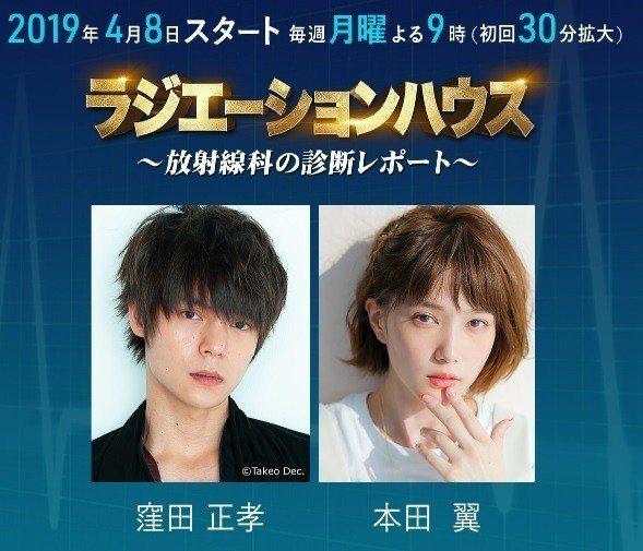 窪田正孝與本田翼主演《《X光室的奇蹟》。圖/擷自富士電視台官網