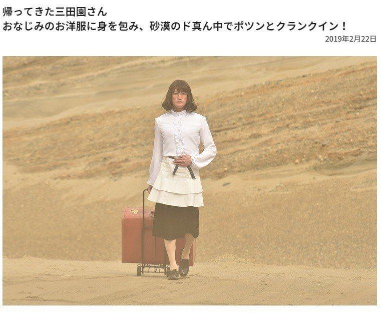松岡昌宏主演的《家政夫三田園》已拍到第三季。圖/擷自官網
