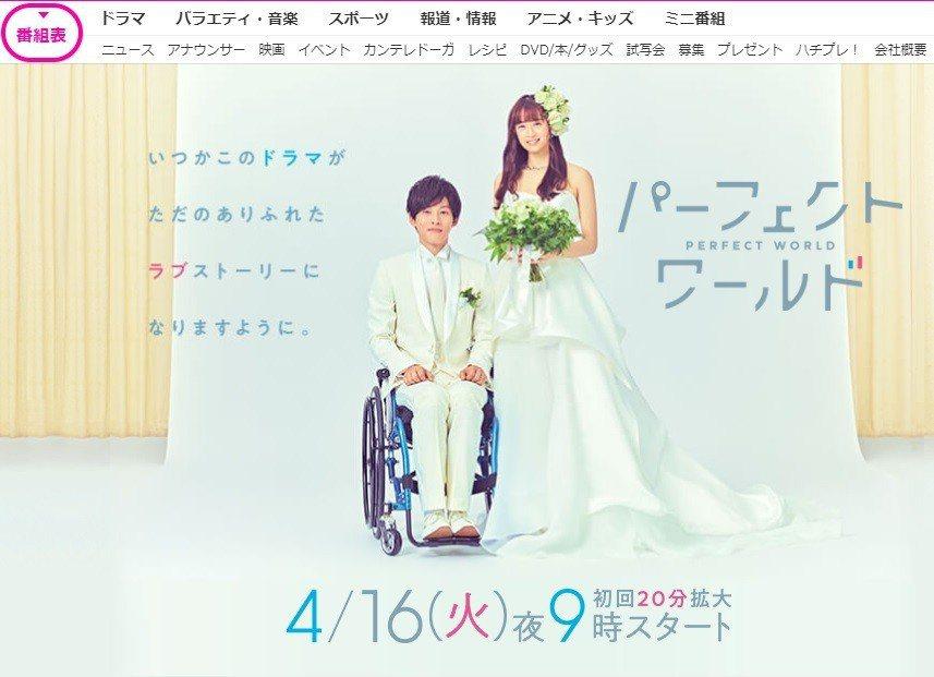 松坂桃李和山本美月主演劇版《完美世界》。圖/擷自官網