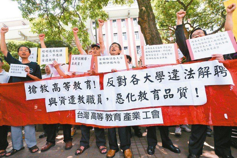 私校不續聘、資遣教師事件頻傳,圖為高教工會到教育部抗議。 本報資料照片