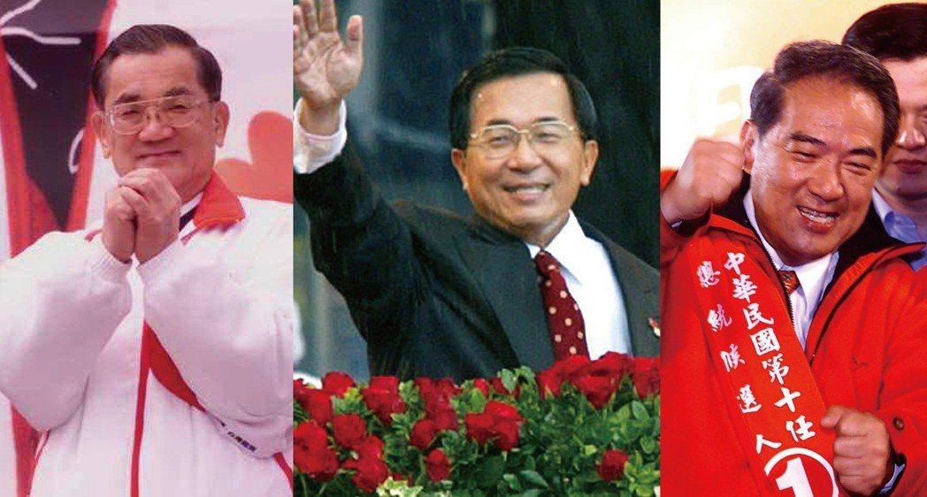 2000年的總統大選:國民黨提名連戰(左),民進黨提名陳水扁(中)及獨立參選的宋...
