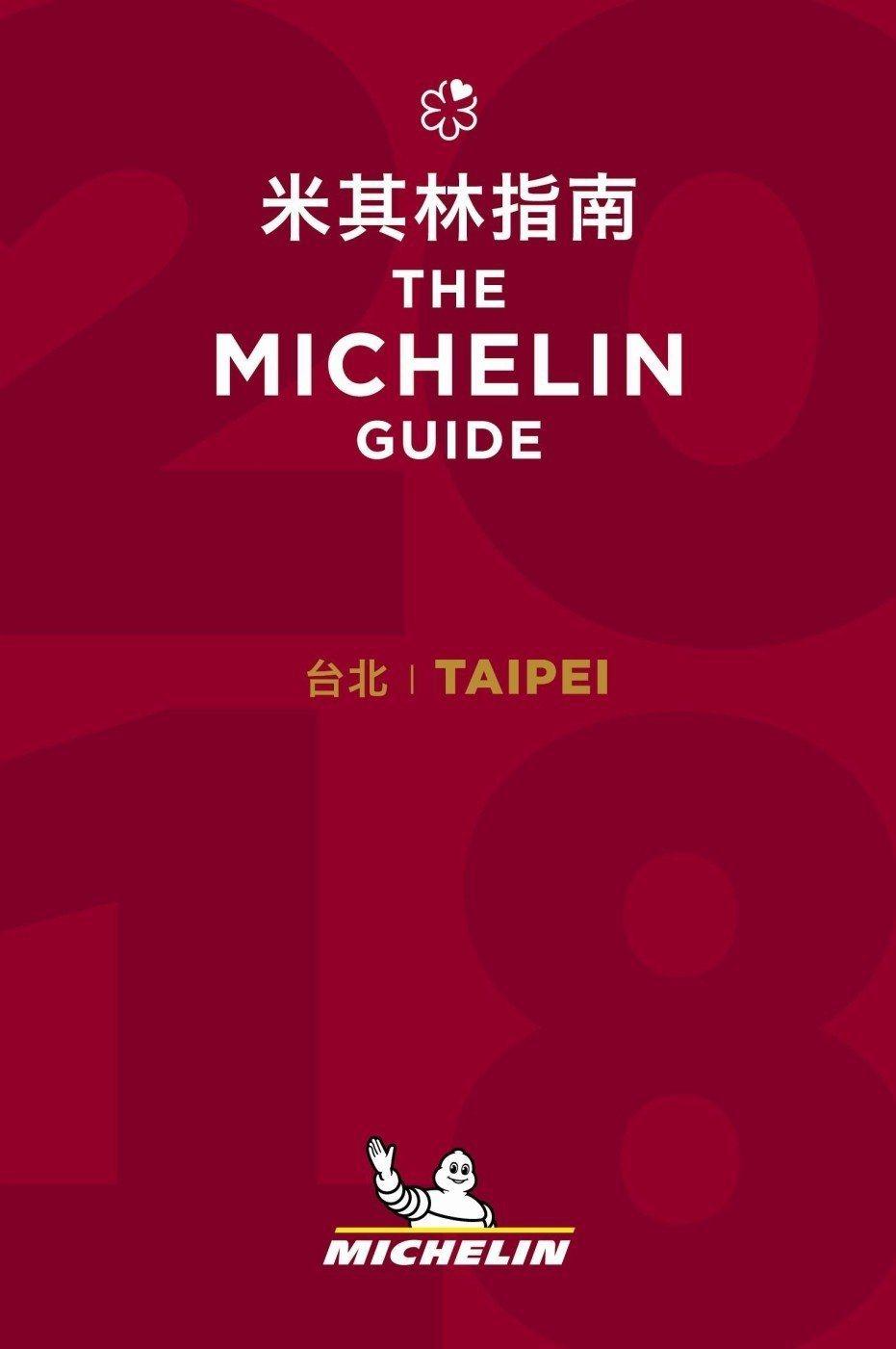 新版《台北米其林指南》即將在4月10日公布摘星餐廳名單。圖/本報系資料照