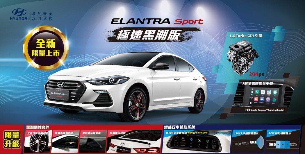 HYUNDAI ELANTRA Sport極速黑潮版獨家搭載智能行車輔助系統。 ...