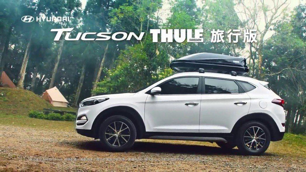 運動跑旅TUCSON全新推出「THULE旅行版」。 圖/南陽實業提供