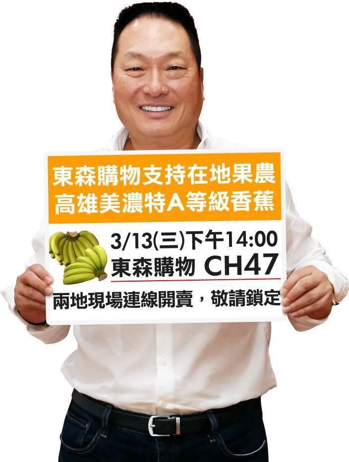 東森董事長王令麟呼籲大家支持台灣在地好水果,3月13日下午2時請鎖定東森購物47...