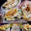 蛋餅界的小霸王!板橋田仔蛋餅店 超厚實「特製蛋餅」還有紅茶免費喝