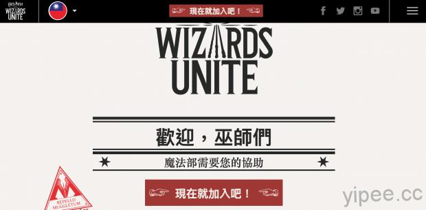 圖片及資料來源:Harry Potter: Wizards Unite