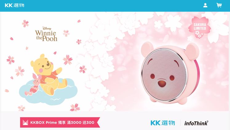 KK選物搶搭櫻花熱,推出一系列粉色維尼3C主題商品。圖/KKBOX提供